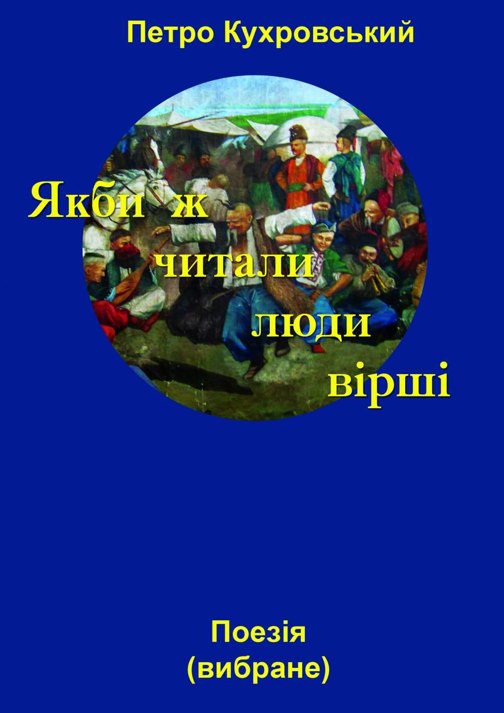 Збірка віршів Петра Кухровського Якби ж читали люди вірші...