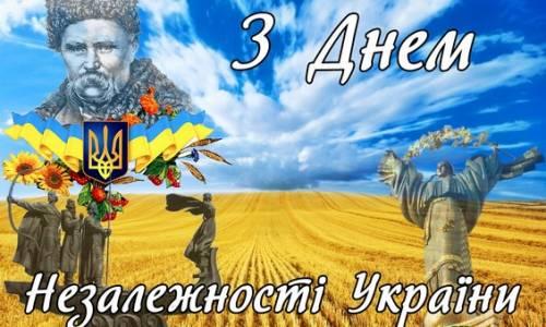 Картинки по запросу 24 серпня день незалежності картинки