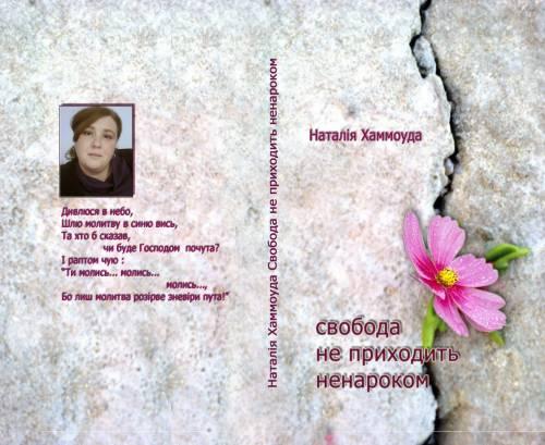 """Презентація поетичної збірки Наталії Хаммоуди """"СВОБОДА НЕ ПРИХОДИТЬ НЕНАРОКОМ."""""""