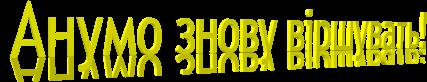 http://virchi.pp.net.ua/publ/142-1-0-17005